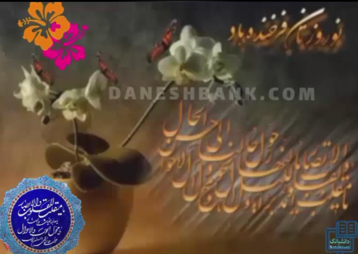 (عید امده بهار آماد(شیرازی
