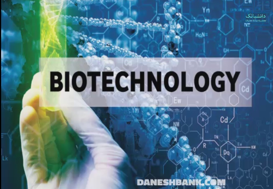 (بیوتکنولوژی) زیست فناوری